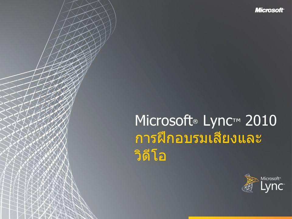 Microsoft ® Lync ™ 2010 การฝึกอบรมเสียงและ วิดีโอ