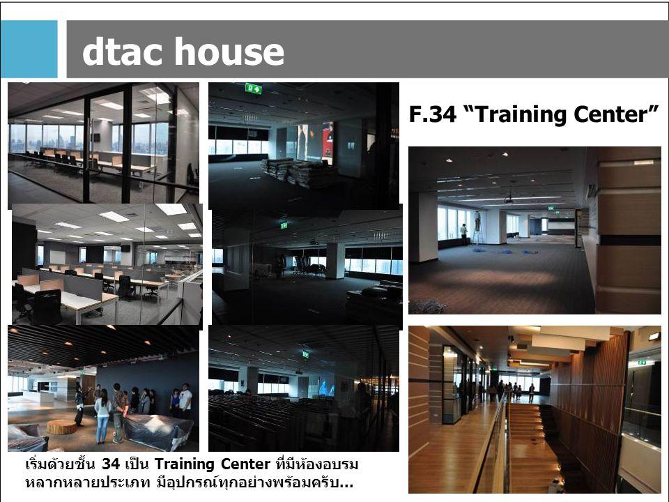 "dtac house F.34 ""Training Center"" เริ่มด้วยชั้น 34 เป็น Training Center ที่มีห้องอบรม หลากหลายประเภท มีอุปกรณ์ทุกอย่างพร้อมครับ..."