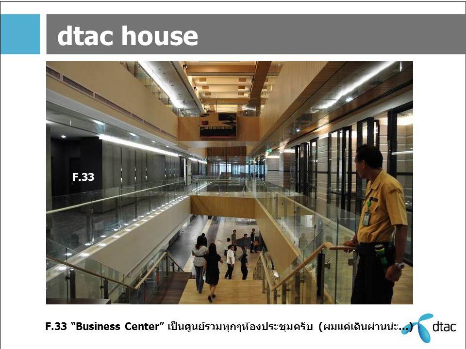 "dtac house F.33 ""Business Center"" เป็นศูนย์รวมทุกๆห้องประชุมครับ (ผมแค่เดินผ่านน่ะ...) F.33"