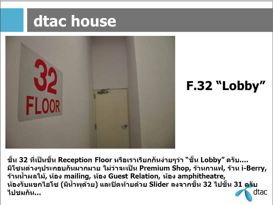 """dtac house F.32 """"Lobby"""" ชั้น 32 ที่เป็นชั้น Reception Floor หรือเราเรียกกันง่ายๆว่า """"ชั้น Lobby"""" ครับ.... มีโซนต่างๆประกอบกันมากมาย ไม่ว่าจะเป็น Premi"""