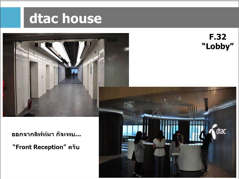 "dtac house F.32 ""Lobby"" ""Front Reception"" ครับ ออกจากลิฟท์มา ก็จะพบ..."