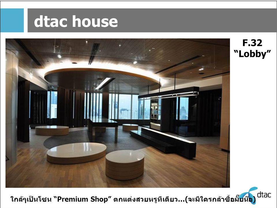"dtac house F.32 ""Lobby"" ใกล้ๆเป็นโซน ""Premium Shop"" ตกแต่งสวยหรูทีเดียว...(จะมีใครกล้าซื้อมั๊ยน๊อ)"
