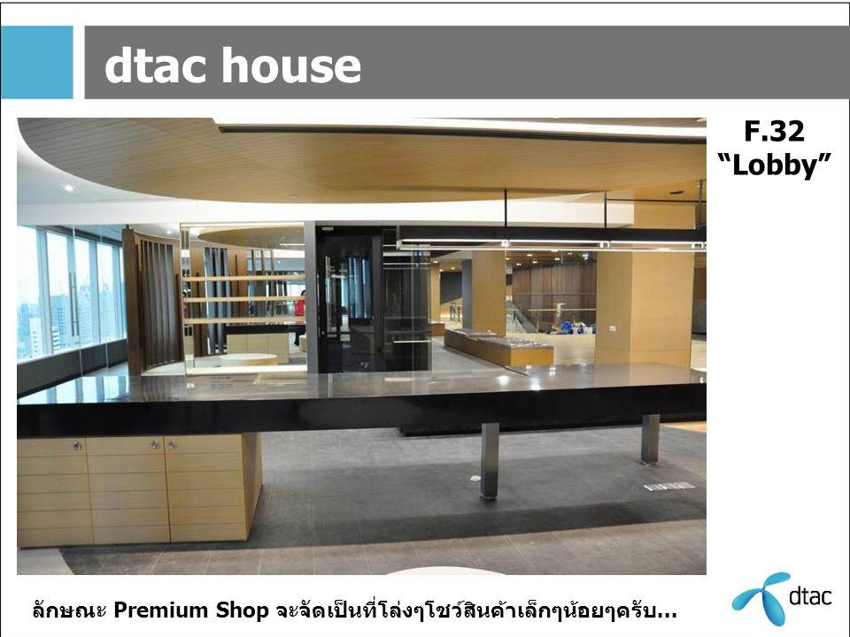 """dtac house F.32 """"Lobby"""" ลักษณะ Premium Shop จะจัดเป็นที่โล่งๆโชว์สินค้าเล็กๆน้อยๆครับ..."""