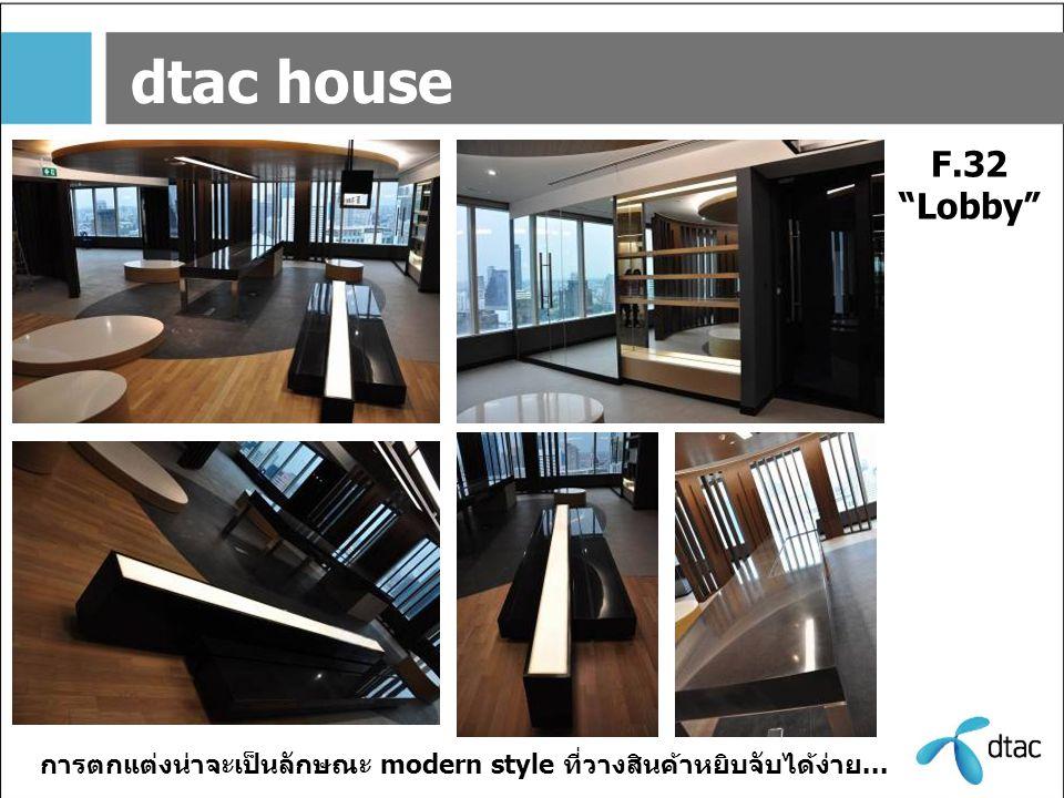 """dtac house F.32 """"Lobby"""" การตกแต่งน่าจะเป็นลักษณะ modern style ที่วางสินค้าหยิบจับได้ง่าย..."""