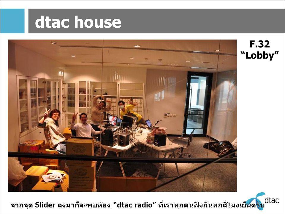 """dtac house F.32 """"Lobby"""" จากจุด Slider ลงมาก็จะพบห้อง """"dtac radio"""" ที่เราทุกคนฟังกันทุกสี่โมงเย็นครับ"""
