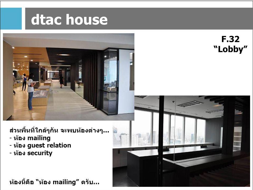 """dtac house F.32 """"Lobby"""" ห้องนี้คือ """"ห้อง mailing"""" ครับ... ส่วนพื้นที่ใกล้ๆกัน จะพบห้องต่างๆ... - ห้อง mailing - ห้อง guest relation - ห้อง security"""