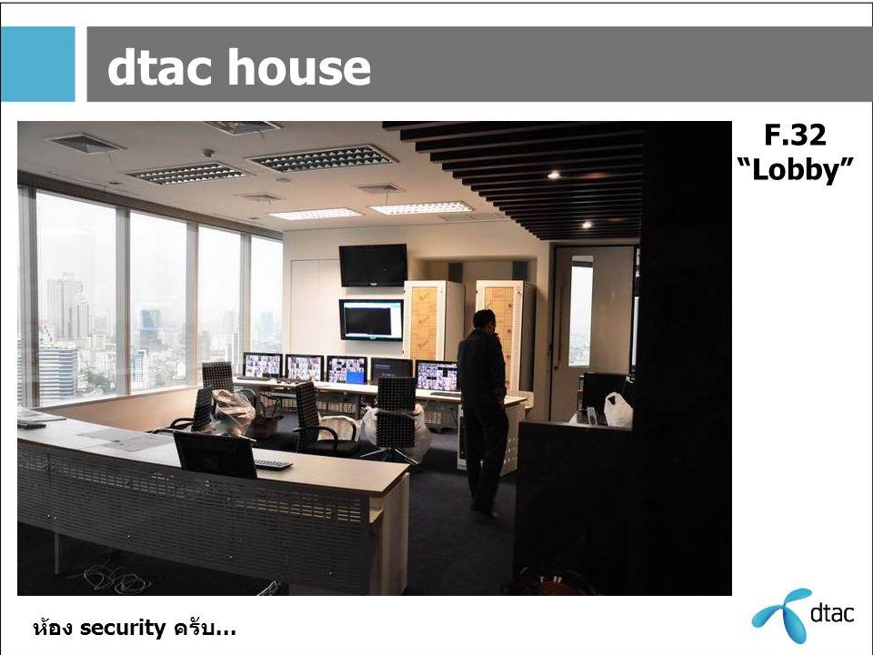 """dtac house F.32 """"Lobby"""" ห้อง security ครับ..."""