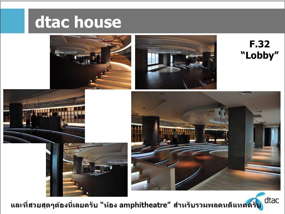 "dtac house F.32 ""Lobby"" และที่สวยสุดๆต้องนี่เลยครับ ""ห้อง amphitheatre"" สำหรับรวมพลคนดีแทคครับ"