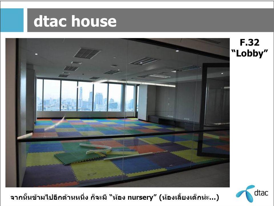 """dtac house F.32 """"Lobby"""" จากนั้นข้ามไปอีกด้านหนึ่ง ก็จะมี """"ห้อง nursery"""" (ห้องเลี้ยงเด็กน่ะ...)"""