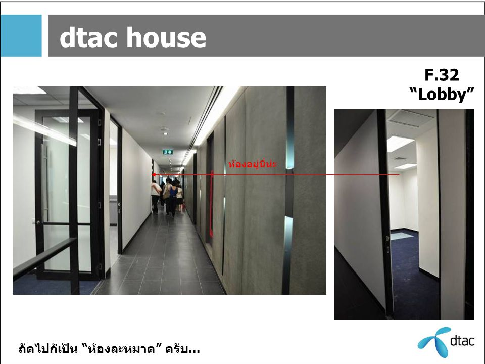 "dtac house F.32 ""Lobby"" ถัดไปก็เป็น ""ห้องละหมาด"" ครับ... ห้องอยู่นี่น่ะ"