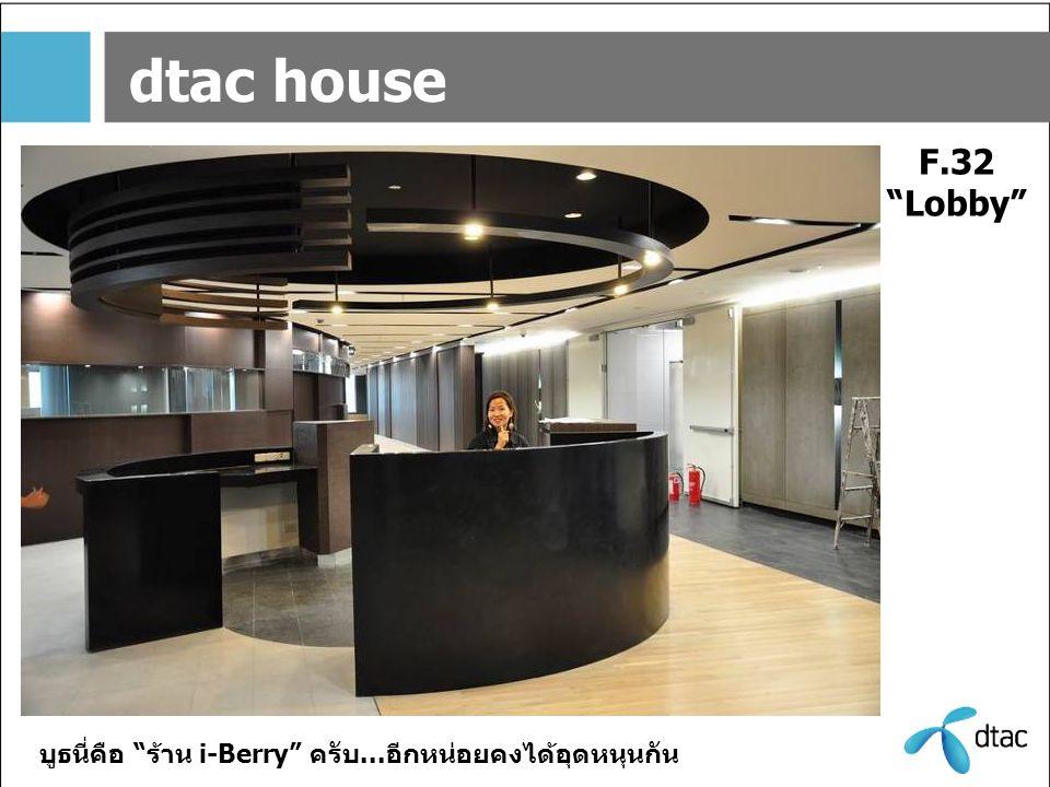 """dtac house F.32 """"Lobby"""" บูธนี่คือ """"ร้าน i-Berry"""" ครับ...อีกหน่อยคงได้อุดหนุนกัน"""