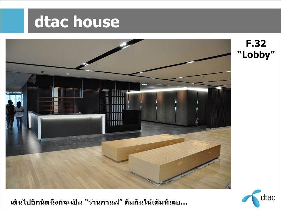"dtac house F.32 ""Lobby"" เดินไปอีกนิดนึงก็จะเป็น ""ร้านกาแฟ"" ดื่มกันให้เต็มที่เลย..."