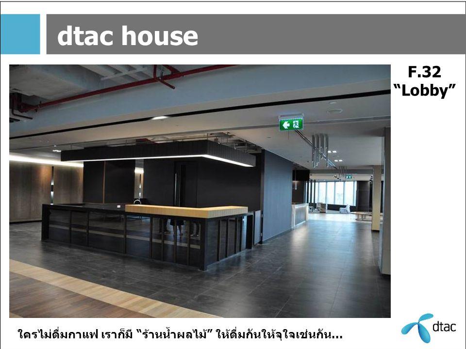 "dtac house F.32 ""Lobby"" ใครไม่ดื่มกาแฟ เราก็มี ""ร้านน้ำผลไม้"" ให้ดื่มกันให้จุใจเช่นกัน..."