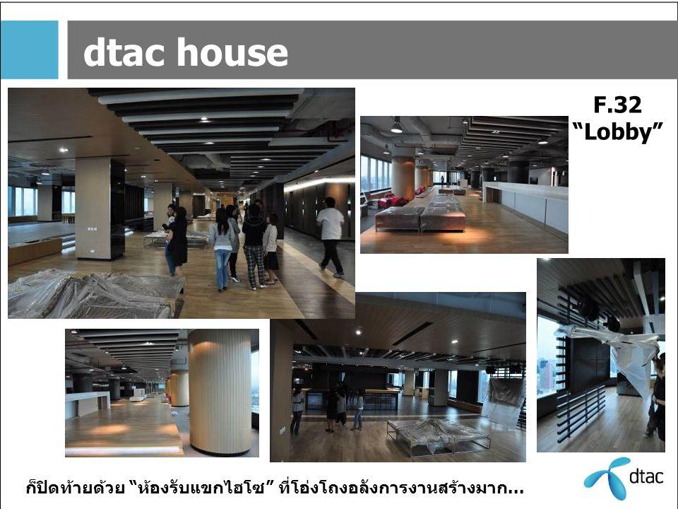 """dtac house F.32 """"Lobby"""" ก็ปิดท้ายด้วย """"ห้องรับแขกไฮโซ"""" ที่โอ่งโถงอลังการงานสร้างมาก..."""
