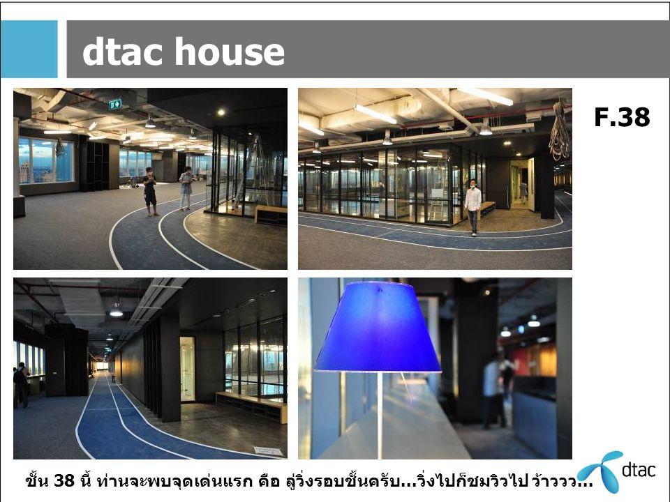 dtac house F.32 Lobby จากนั้นข้ามไปอีกด้านหนึ่ง ก็จะมี ห้อง nursery (ห้องเลี้ยงเด็กน่ะ...)