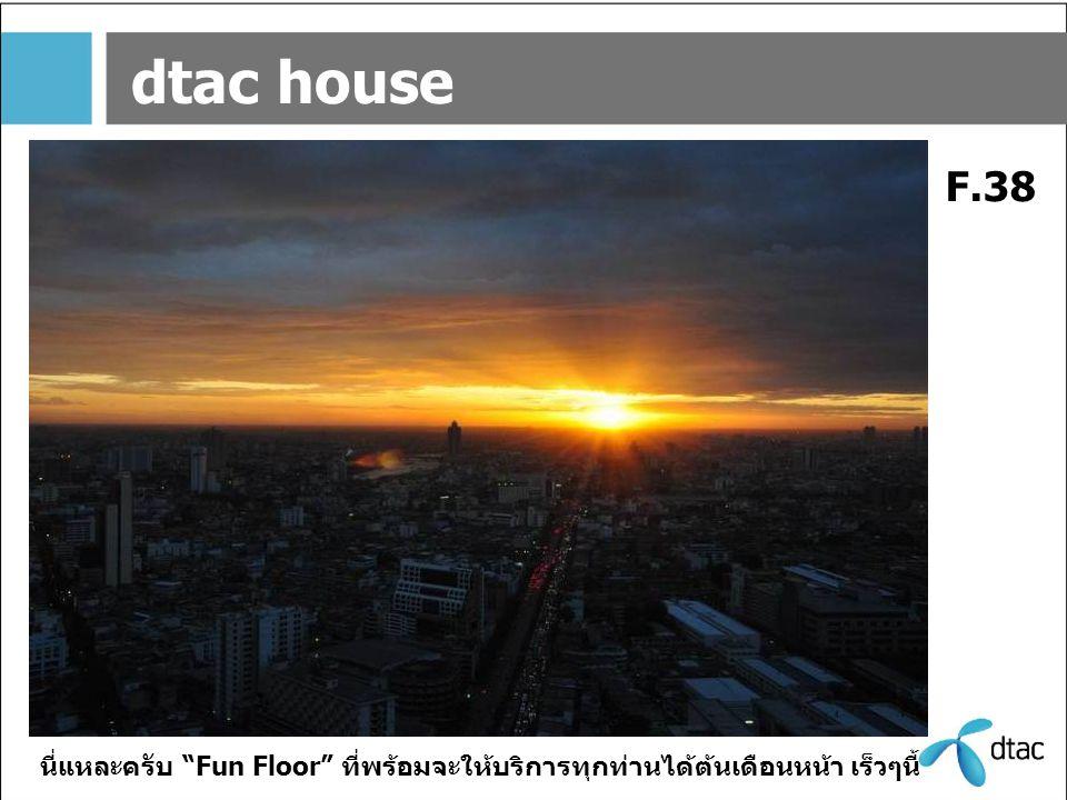 """dtac house นี่แหละครับ """"Fun Floor"""" ที่พร้อมจะให้บริการทุกท่านได้ต้นเดือนหน้า เร็วๆนี้ F.38"""