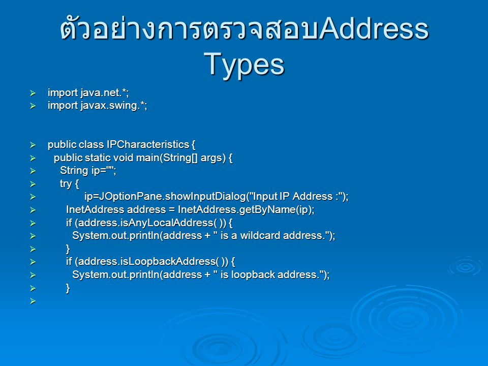 ตัวอย่างการตรวจสอบ Address Types  import java.net.*;  import javax.swing.*;  public class IPCharacteristics {  public static void main(String[] ar