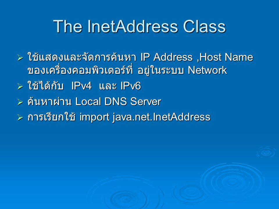 public Enumeration getInetAddresses( )  ใน 1 Network interface อาจจะมีหลาย IP  ใช้แสดง IP Address ของ Network interface NetworkInterface eth0 = NetworkInterrface.getByName( eth0 ); Enumeration addresses = eth0.getInetAddresses( ); while (addresses.hasMoreElements( )) { System.out.println(addresses.nextElement( )); }