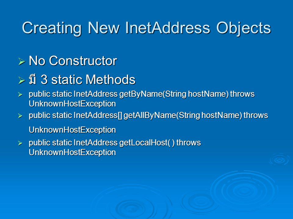 Testing Reachability  import java.net.*;  import java.util.*;  import javax.swing.*;  public class testIsReach {  public static void main (String[] args) {  try {  InetAddress address = InetAddress.getByName( 192.168.0.2 );  long start=new Date().getTime();  if(address.isReachable(3000)){  long end=new Date().getTime()-start;  System.out.println(address + +end);  }else  System.out.println( Error );  }  catch (Exception ex) {  System.out.println( Could not find +doMainName);  }  // ผลลัพธ์ /192.168.0.2 1026