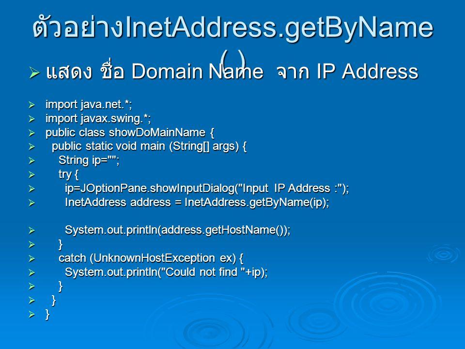 InetAddress[ ] getAllByName(String hostName) InetAddress[ ] getAllByName(String hostName)  คอมพิวเตอร์ที่อยู่บน Network อาจจะมีหลาย IP Address  ทำเก็บ IP Address ใน Array  InetAddress[] addresses = InetAddress.getAllByName( www.apple.com );