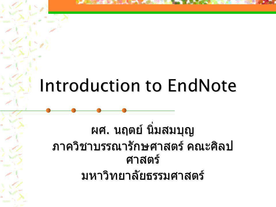 EndNote 9  EndNote เป็นโปรแกรมที่ช่วยในการสร้าง บรรณานุกรมในรูปแบบต่างๆ มีประโยชน์ในการ สนับสนุนการวิจัยหรือการทำวิทยานิพนธ์  ไฟล์ที่สร้างจาก EndNote เรียกว่า Library และมี นามสกุลเป็น.enl