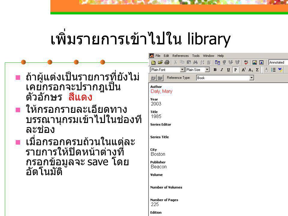 เพิ่มรายการเข้าไปใน library  ถ้าผู้แต่งเป็นรายการที่ยังไม่ เคยกรอกจะปรากฎเป็น ตัวอักษร สีแดง  ให้กรอกรายละเอียดทาง บรรณานุกรมเข้าไปในช่องที ละช่อง 
