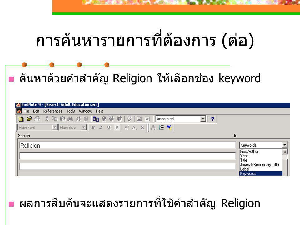 การค้นหารายการที่ต้องการ (ต่อ)  ค้นหาด้วยคำสำคัญ Religion ให้เลือกช่อง keyword  ผลการสืบค้นจะแสดงรายการที่ใช้คำสำคัญ Religion