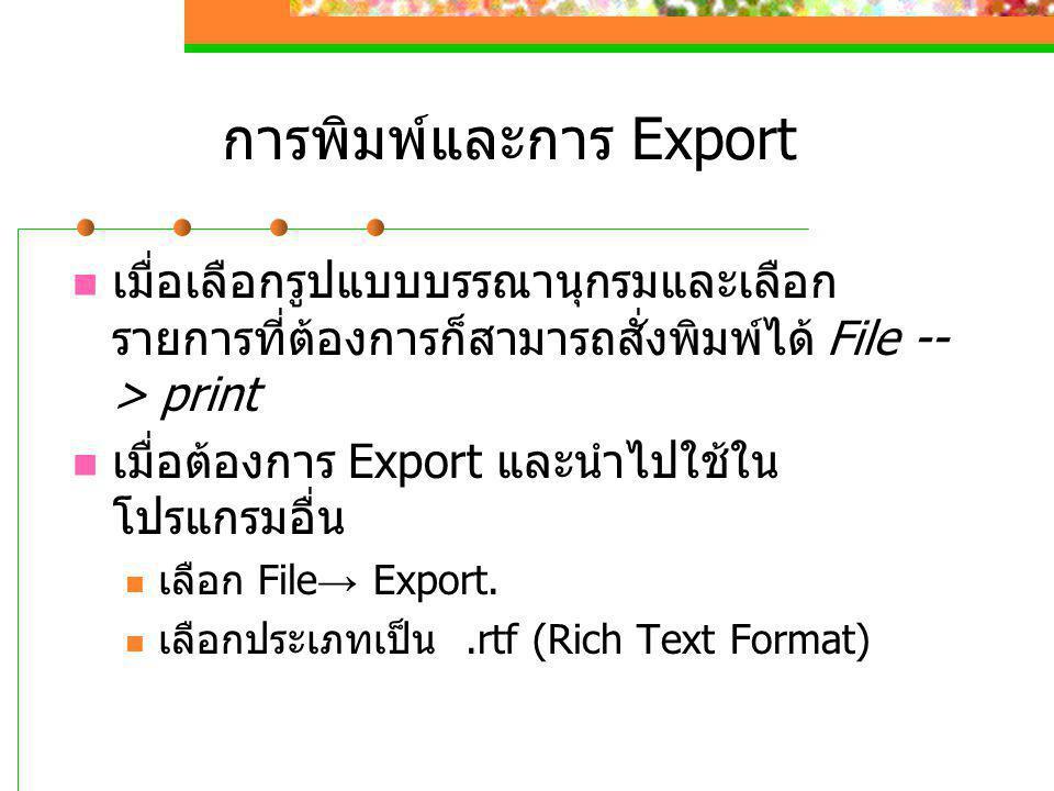 การพิมพ์และการ Export  เมื่อเลือกรูปแบบบรรณานุกรมและเลือก รายการที่ต้องการก็สามารถสั่งพิมพ์ได้ File -- > print  เมื่อต้องการ Export และนำไปใช้ใน โปร