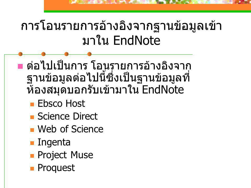 การโอนรายการอ้างอิงจากฐานข้อมูลเข้า มาใน EndNote  ต่อไปเป็นการ โอนรายการอ้างอิงจาก ฐานข้อมูลต่อไปนี้ซึ่งเป็นฐานข้อมูลที่ ห้องสมุดบอกรับเข้ามาใน EndNo