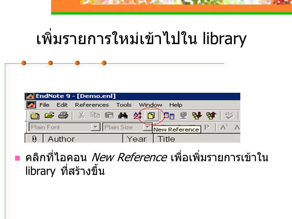 เพิ่มรายการใหม่เข้าไปใน library  คลิกที่ไอคอน New Reference เพื่อเพิ่มรายการเข้าใน library ที่สร้างขึ้น