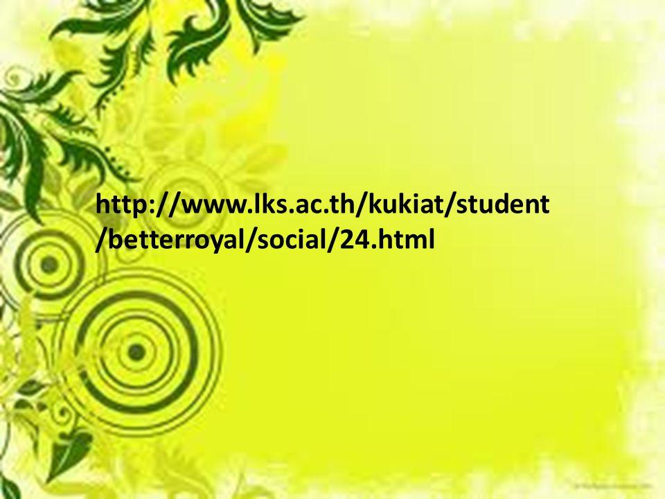 http://www.lks.ac.th/kukiat/student /betterroyal/social/24.html