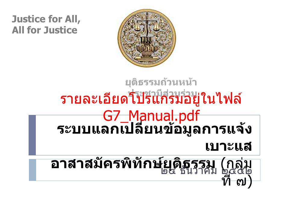 ระบบแลกเปลี่ยนข้อมูลการแจ้ง เบาะแส อาสาสมัครพิทักษ์ยุติธรรม ( กลุ่ม ที่ ๗ ) ๒๔ ธันวาคม ๒๕๕๒ Justice for All, All for Justice ยุติธรรมถ้วนหน้า ประชามีส
