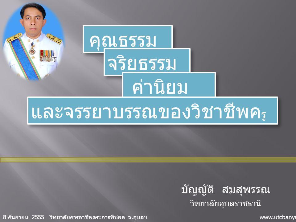 8 กันยายน 2555 วิทยาลัยการอาชีพตระการพืชผล จ.อุบลฯ จรรยาบรรณของวิชาชีพครู 1.