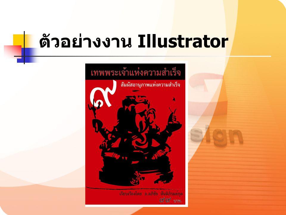 Illustrator คือ อะไร โปรแกรมสร้างภาพ ในลักษณะ การทำงานแบบ เวคเตอร์ ( สร้าง จากการคำนวณค่าทาง คณิตศาสตร์ ) เมื่อมีการแก้ไข หรือ เพิ่มขยาย จะไม่มีการ สู