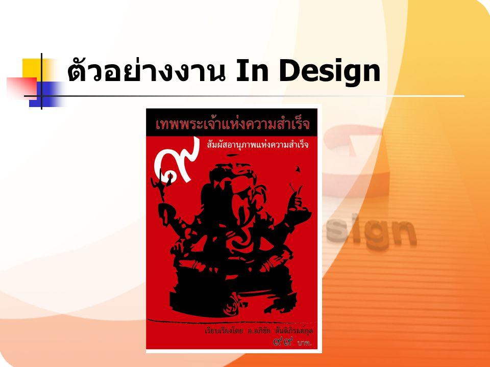 In Design คือ อะไร โปรแกรมรวบรวมงานแล้วนำมา จัดวางองค์ประกอบ เช่น งาน หนังสือ หรือ นิตยสารต่าง