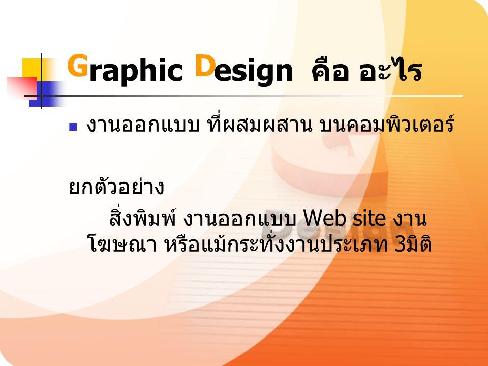 ผู้บรรยายร่วม อ. โสภิศ อินท จักร อาจารย์ประจำโรงเรียนกราฟิก และการออกแบบ G Design