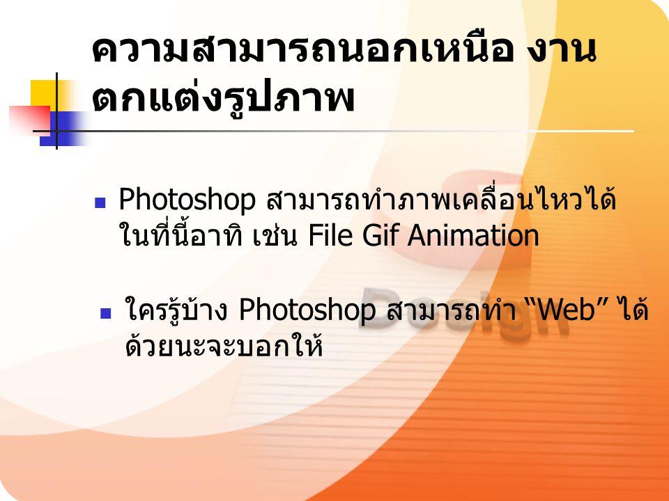 Photoshop คือ อะไร โปรแกรมเพื่อการตกแต่งรูปภาพ ในที่นี้รวมถึงการออกแบบ การ ผสมผสาน อีกทั้งเป็นการ รวบรวมแนวคิดจากการออกแบบ สรรสร้างลงบนคอมพิวเตอร์