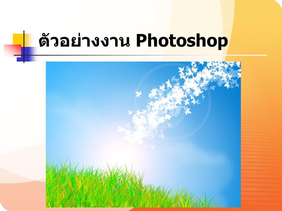 """ความสามารถนอกเหนือ งาน ตกแต่งรูปภาพ PPhotoshop สามารถทำภาพเคลื่อนไหวได้ ในที่นี้อาทิ เช่น File Gif Animation ใใครรู้บ้าง Photoshop สามารถทำ """"Web"""""""