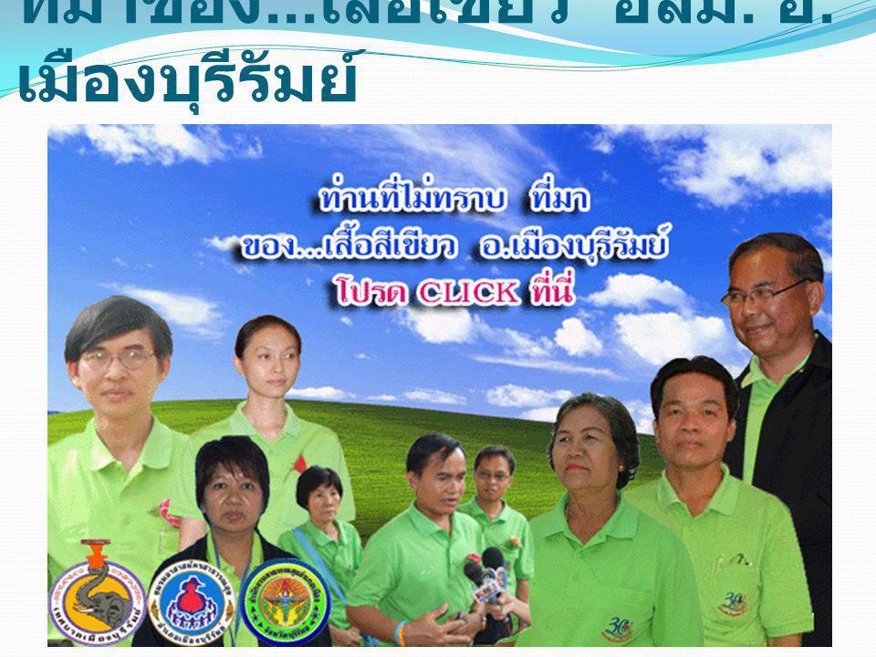 ที่มาของ... เสื้อเขียว อสม. อ. เมืองบุรีรัมย์
