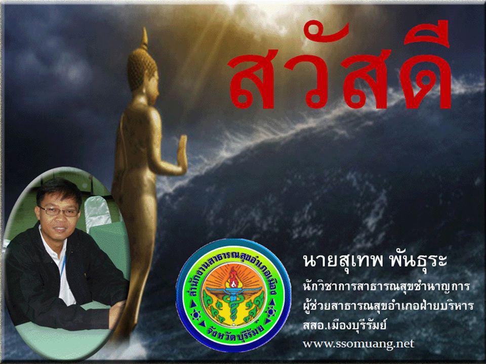 นายสุเทพ พัน ธุระ นักวิชาการสาธารณสุข ชำนาญการ ผู้ช่วยสาธารณสุข อำเภอฝ่ายบริหาร สสอ. เมืองบุรีรัมย์ www.ssomuang.net