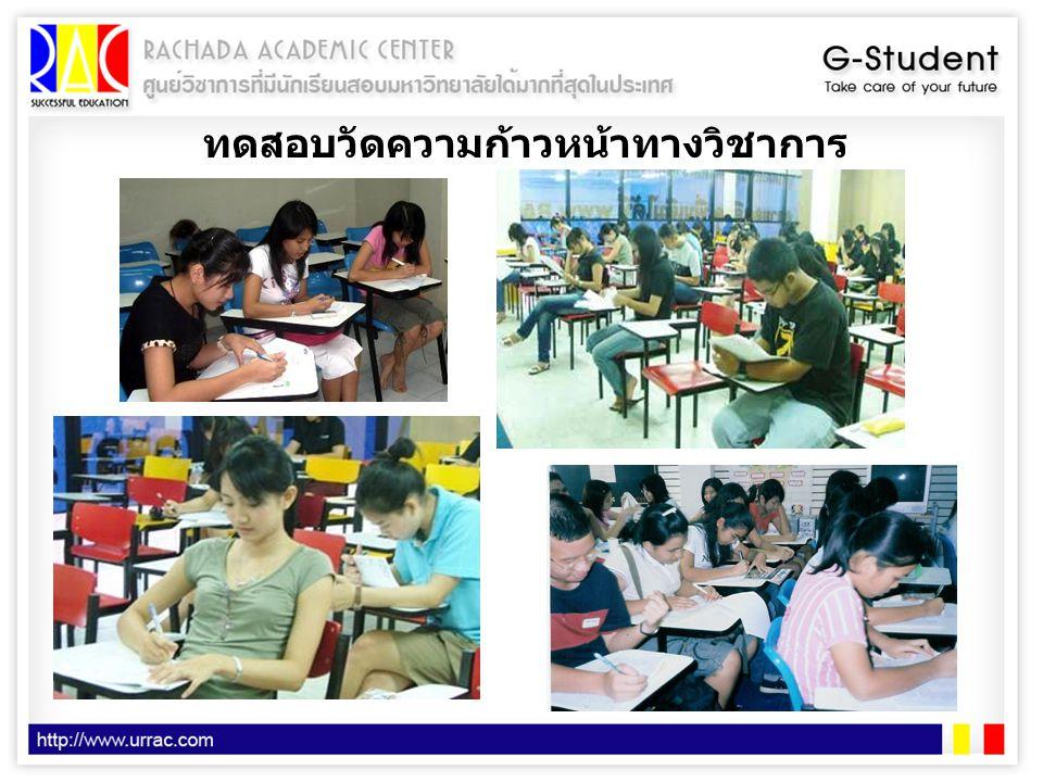 ..\DSC_6007.jpg ทดสอบวัดความก้าวหน้าทางวิชาการ