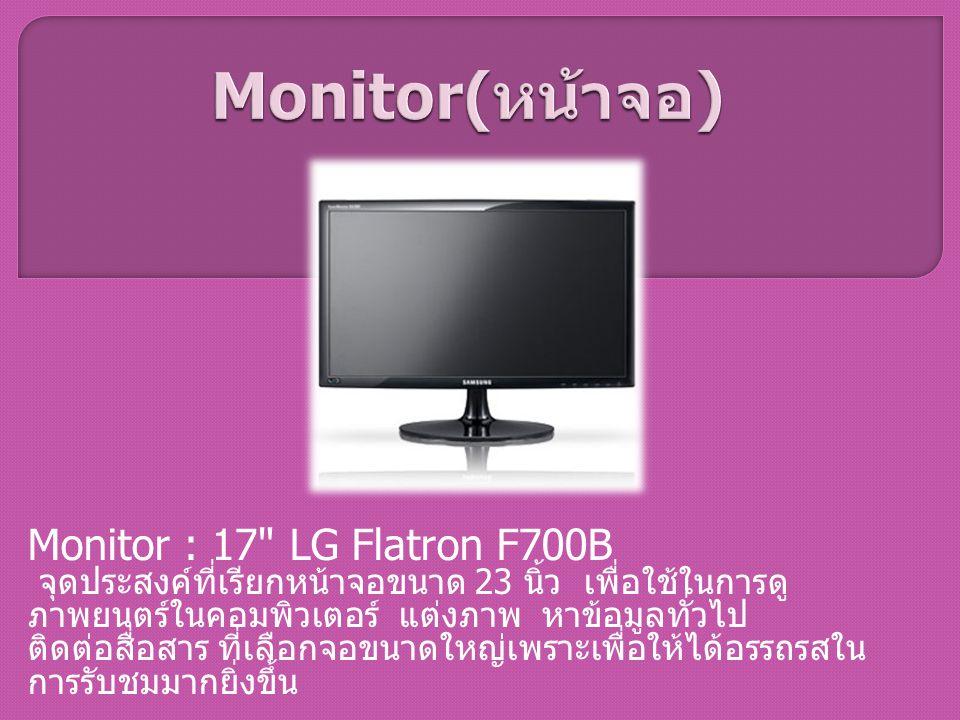 Monitor : 17