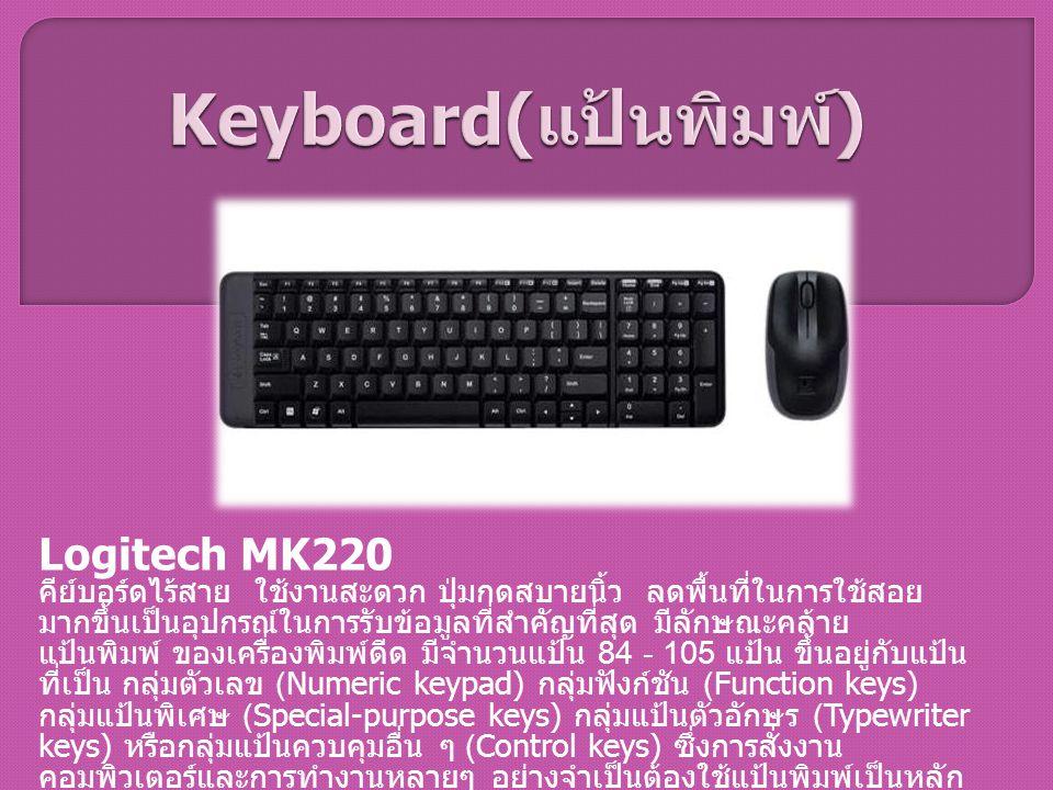 Logitech MK220 คีย์บอร์ดไร้สาย ใช้งานสะดวก ปุ่มกดสบายนิ้ว ลดพื้นที่ในการใช้สอย มากขึ้นเป็นอุปกรณ์ในการรับข้อมูลที่สำคัญที่สุด มีลักษณะคล้าย แป้นพิมพ์