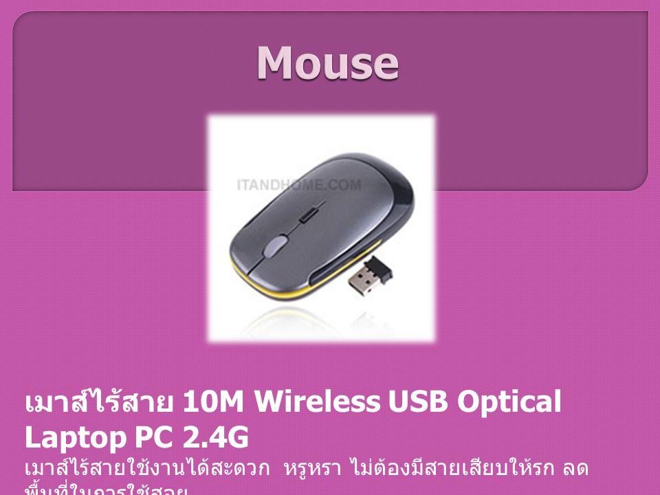 เมาส์ไร้สาย 10M Wireless USB Optical Laptop PC 2.4G เมาส์ไร้สายใช้งานได้สะดวก หรูหรา ไม่ต้องมีสายเสียบให้รก ลด พื้นที่ในการใช้สอย