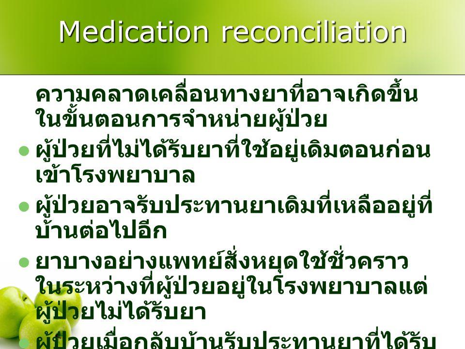Medication reconciliation ความคลาดเคลื่อนทางยาที่อาจเกิดขึ้น ในขั้นตอนการจำหน่ายผู้ป่วย  ผู้ป่วยที่ไม่ได้รับยาที่ใช้อยู่เดิมตอนก่อน เข้าโรงพยาบาล  ผ
