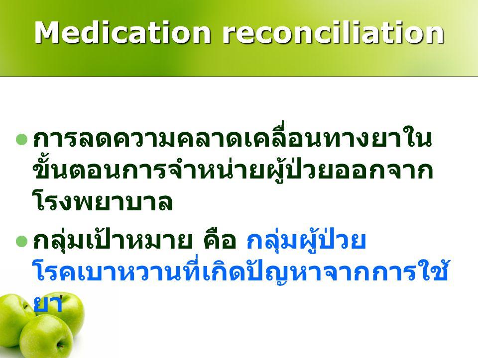 Medication reconciliation  การลดความคลาดเคลื่อนทางยาใน ขั้นตอนการจำหน่ายผู้ป่วยออกจาก โรงพยาบาล  กลุ่มเป้าหมาย คือ กลุ่มผู้ป่วย โรคเบาหวานที่เกิดปัญ