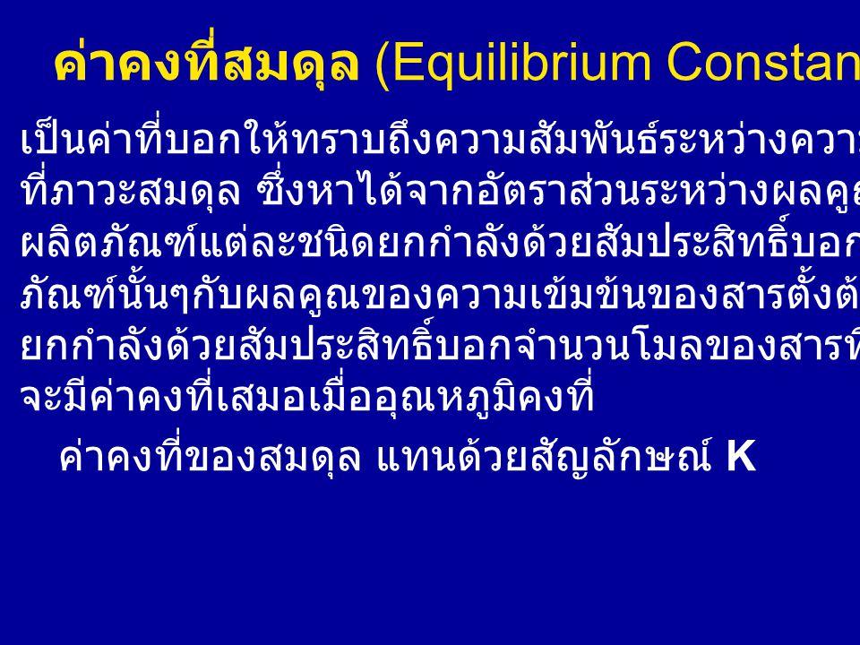 ค่าคงที่สมดุล (Equilibrium Constant) เป็นค่าที่บอกให้ทราบถึงความสัมพันธ์ระหว่างความเข้มข้นของสารต่างๆ ที่ภาวะสมดุล ซึ่งหาได้จากอัตราส่วนระหว่างผลคูณขอ