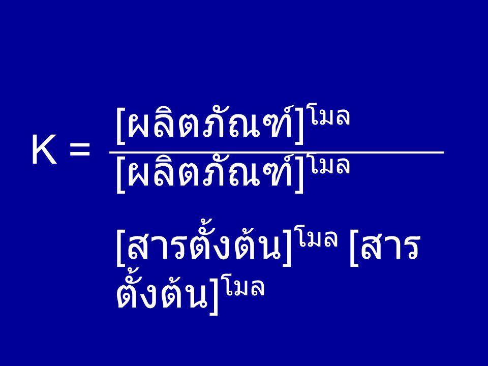 K = [ ผลิตภัณฑ์ ] โมล [ สารตั้งต้น ] โมล [ สาร ตั้งต้น ] โมล