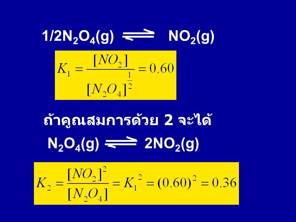 1/2N 2 O 4 (g) NO 2 (g) ถ้าคูณสมการด้วย 2 จะได้ N 2 O 4 (g) 2NO 2 (g)