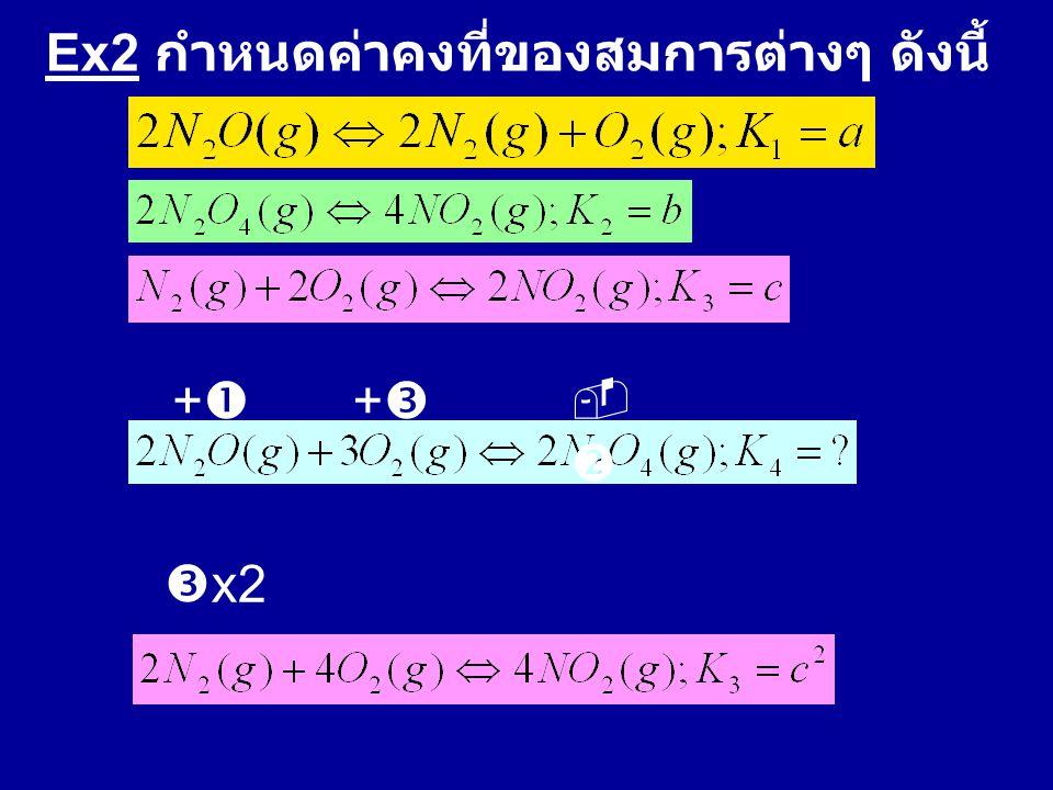 Ex2 กำหนดค่าคงที่ของสมการต่างๆ ดังนี้ ++ ++ --  x2
